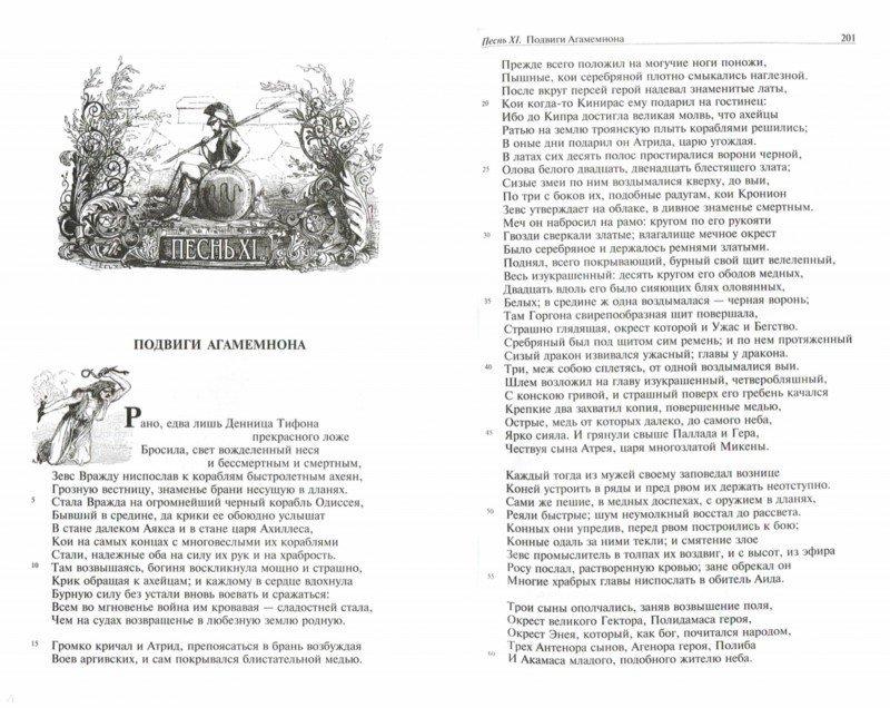 Иллюстрация 1 из 22 для Илиада. Одиссея. Полное издание в одном томе - Гомер | Лабиринт - книги. Источник: Лабиринт