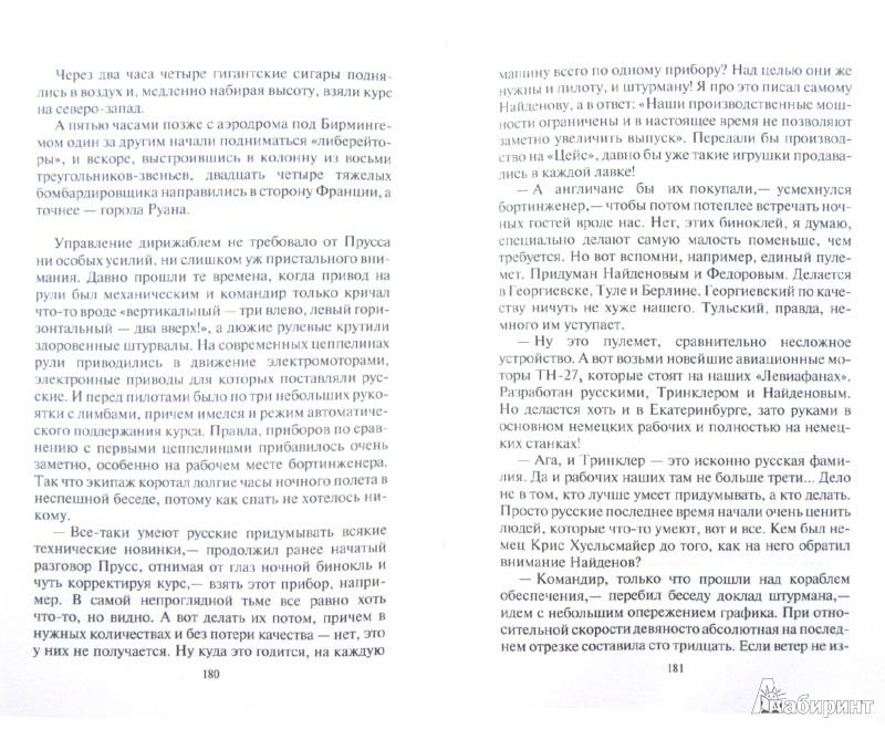 Иллюстрация 1 из 22 для Миротворец - Андрей Величко   Лабиринт - книги. Источник: Лабиринт