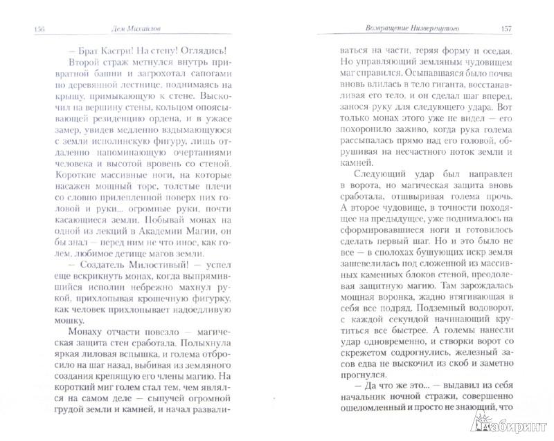 Иллюстрация 1 из 2 для Изгой 5. Возвращение Низвергнутого - Дем Михайлов | Лабиринт - книги. Источник: Лабиринт