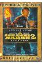 Обложка Сокровище нации: Книга тайн (DVD)