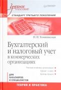 Бухгалтерский и налоговый учет в коммерческих организациях. Учебное пособие. Стандарт 3-го поколения