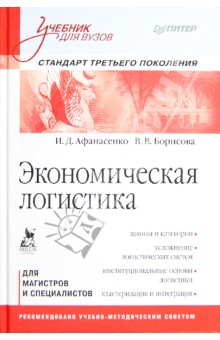 Экономическая логистика. Учебник для вузов. Для магистров и специалистов цена