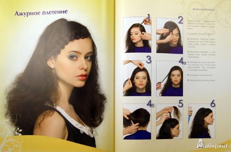 Иллюстрация 1 из 11 для Косы и косички. 100 причесок с пошаговыми фото (+ DVD) - Анна Миллер | Лабиринт - книги. Источник: Лабиринт