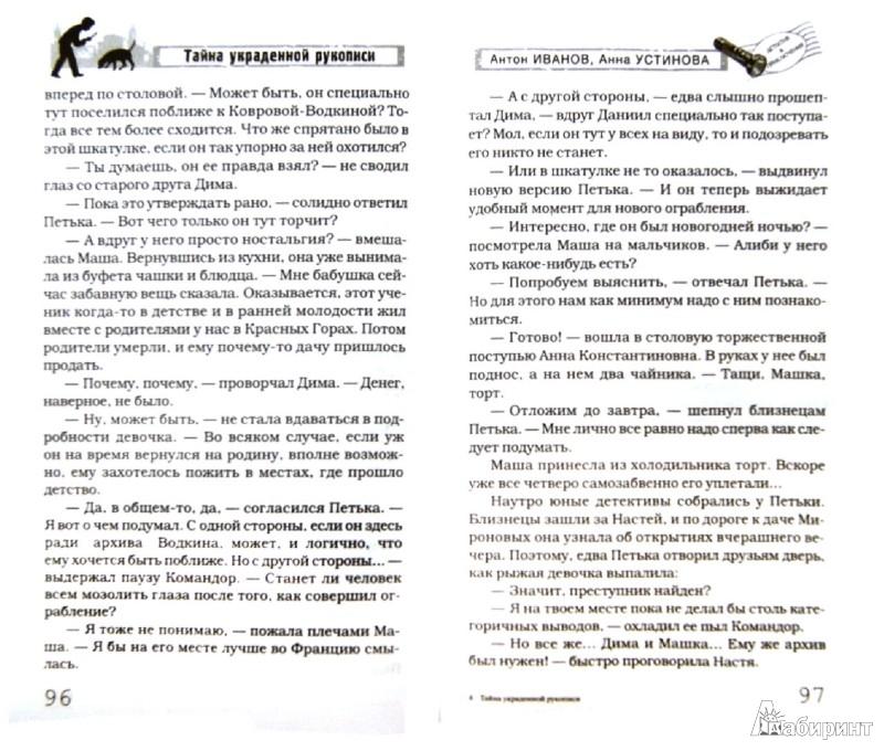 Иллюстрация 1 из 6 для Тайна украденной рукописи - Иванов, Устинова | Лабиринт - книги. Источник: Лабиринт