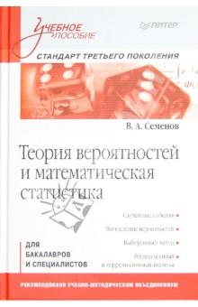 Теория вероятностей и математическая статистика математика учебное пособие