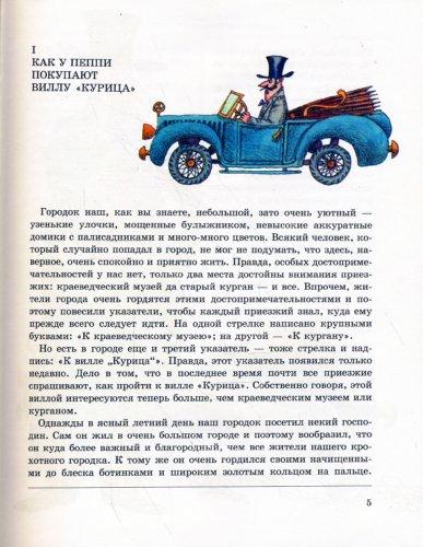 Иллюстрация 1 из 19 для Пеппи в стране Веселии: Повести-сказки - Астрид Линдгрен   Лабиринт - книги. Источник: Лабиринт
