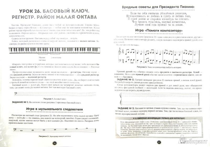 Иллюстрация 1 из 10 для Музыка для детей. Самоучитель игры на фортепиано и клавишных в сказках и картинках - Татьяна Яценко | Лабиринт - книги. Источник: Лабиринт