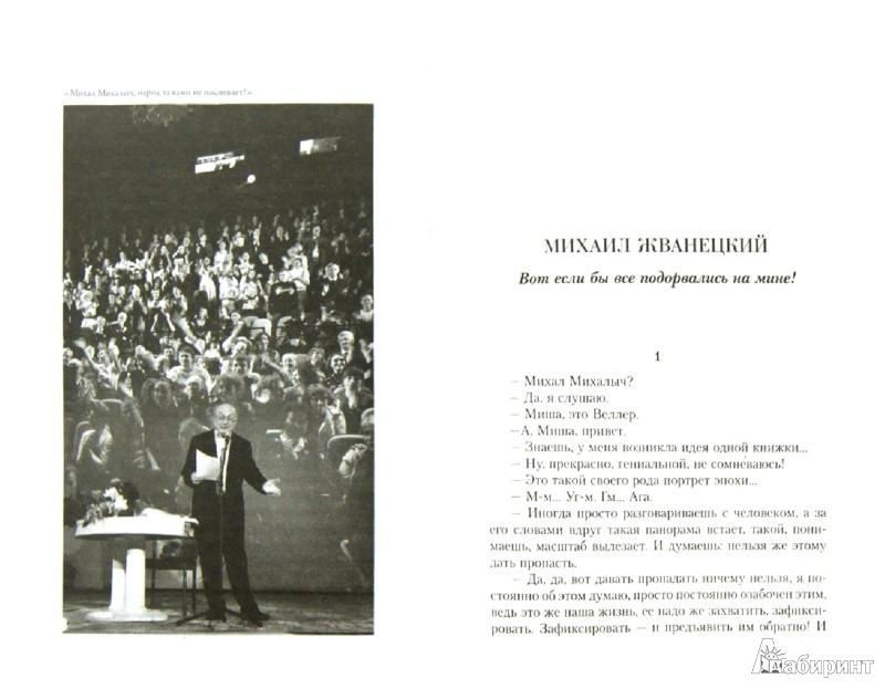 Иллюстрация 1 из 30 для Друзья и звезды - Михаил Веллер   Лабиринт - книги. Источник: Лабиринт