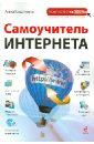 Самоучитель Интернета, Касаткина Анна Владимировна