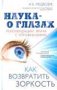 Наука - о глазах: как возвратить зоркость. Рекомендации врача с упражнениями
