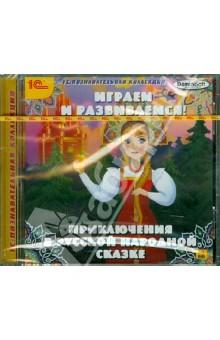 Играем и развиваемся! Приключения в русской народной сказке (CDpc) трудовой договор cdpc