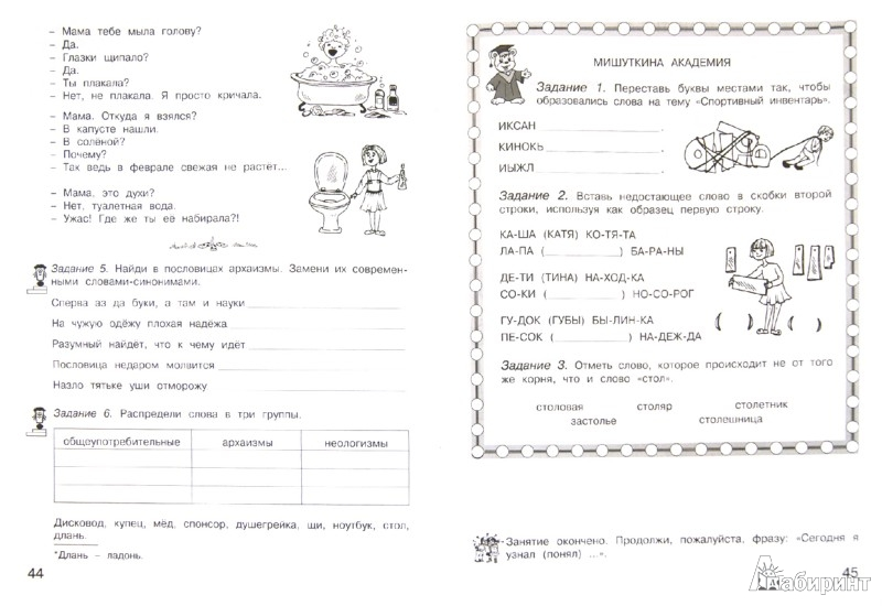Занимательные материалы по русскому языку для 1 класса