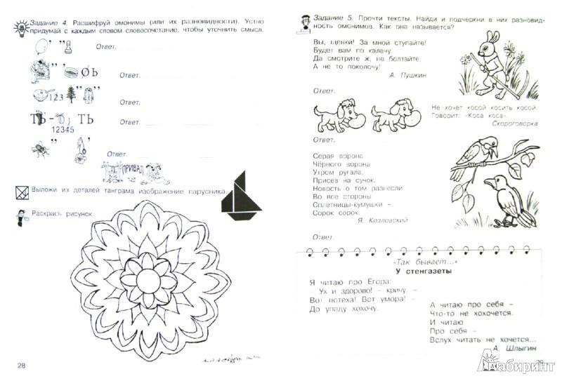 Занимательные задания с буквами по русскому языку 2 класс с ответами