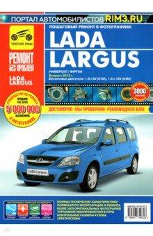 Lada Largus с 2012. Руководство по эксплуатации, техническому обслуживанию и ремонту