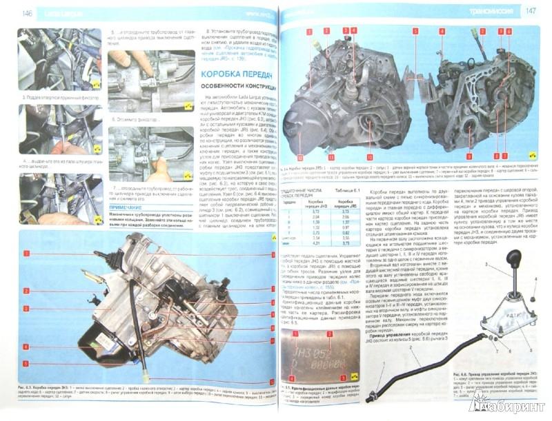 Иллюстрация 1 из 5 для Lada Largus с 2012. Руководство по эксплуатации, техническому обслуживанию и ремонту | Лабиринт - книги. Источник: Лабиринт