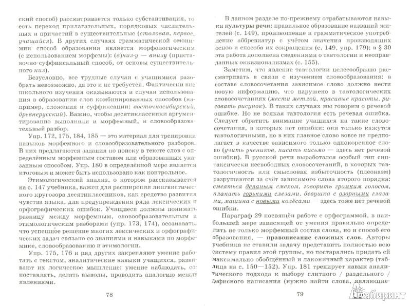 Гдз по русскому языку 10-11 класс богданова виноградова