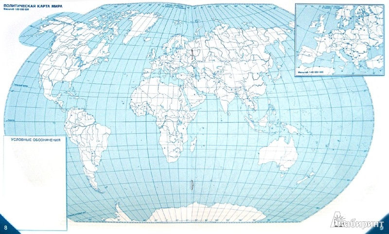 Политическая гдз мир карта
