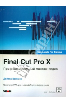 Final Cut Pro X. Профессиональный монтаж видео (+DVD) красавица и чудовище dvd книга
