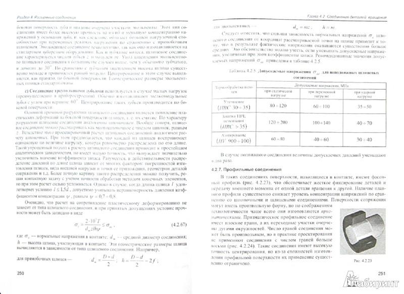 Иллюстрация 1 из 9 для Основы проектирования машин - Владимир Шелофаст | Лабиринт - книги. Источник: Лабиринт