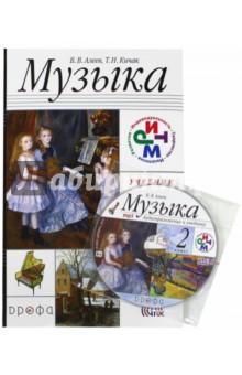 Музыка. 2 класс. Учебник. РИТМ. ФГОС (+CD)