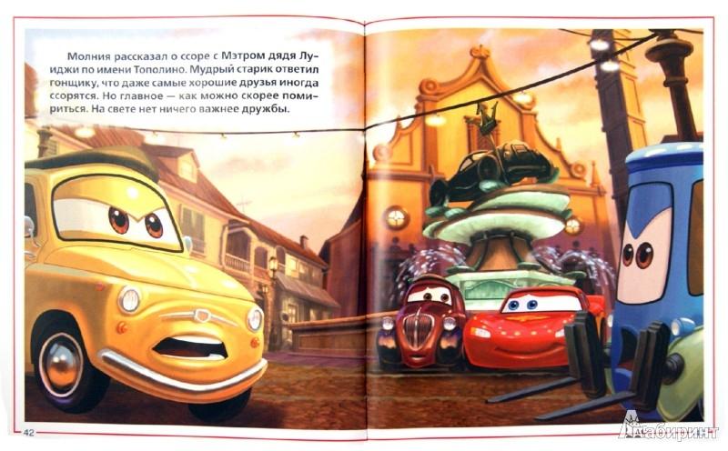 Иллюстрация 1 из 9 для Тачки-2. Золотая классика Disney | Лабиринт - книги. Источник: Лабиринт