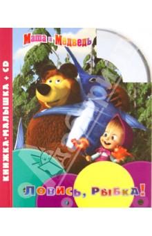 Маша и Медведь. Ловись, рыбка! Книжка-малышка (+CD)