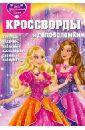 Кочаров Александр Сборник кроссвордов и головоломок КиГ № 1243 Барби