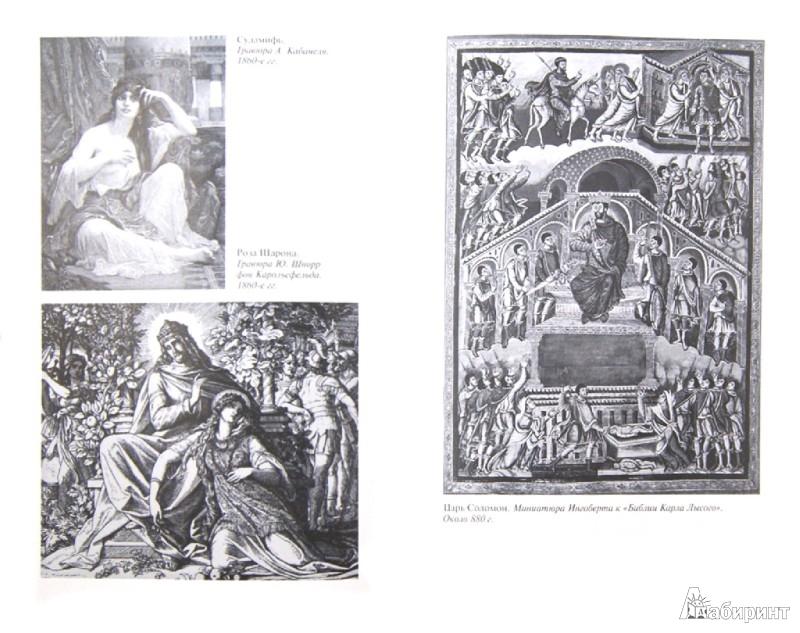 Иллюстрация 1 из 28 для Царь Соломон - Петр Люкимсон | Лабиринт - книги. Источник: Лабиринт