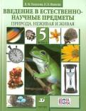 Введение в естественно-научные предметы. Природа. Неживая и живая. 5 класс. Учебник. ФГОС