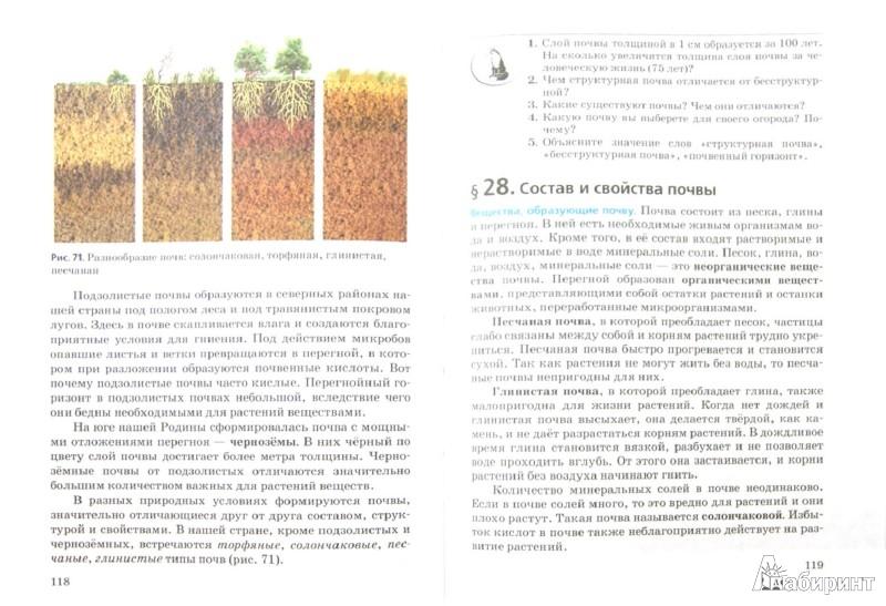 Иллюстрация 1 из 9 для Введение в естественно-научные предметы. Природа. Неживая и живая. 5 класс. Учебник. ФГОС - Пакулова, Иванова   Лабиринт - книги. Источник: Лабиринт