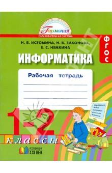 Информатика. 1-2 классы. Рабочая тетрадь. ФГОС