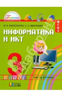 Информатика и ИКТ. Учебник для 3 класса общеобразовательных учреждений. В 2-х частях. Часть 2. ФГОС информатика и икт 3 класс учебник в 2 х частях часть 2 фгос