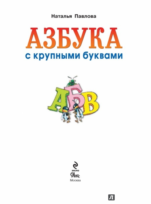 Иллюстрация 1 из 34 для Азбука с крупными буквами - Наталья Павлова | Лабиринт - книги. Источник: Лабиринт
