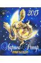 Ренар Лариса Лунный календарь 2013. Настенный перекидной