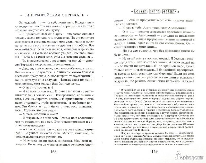 Иллюстрация 1 из 7 для Гиперборейская скрижаль. Пепел острога - Сергей Самаров | Лабиринт - книги. Источник: Лабиринт