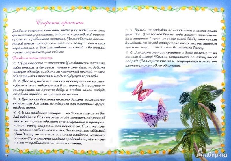 Иллюстрация 1 из 31 для Дневничок секретов настоящей принцессы   Лабиринт - книги. Источник: Лабиринт