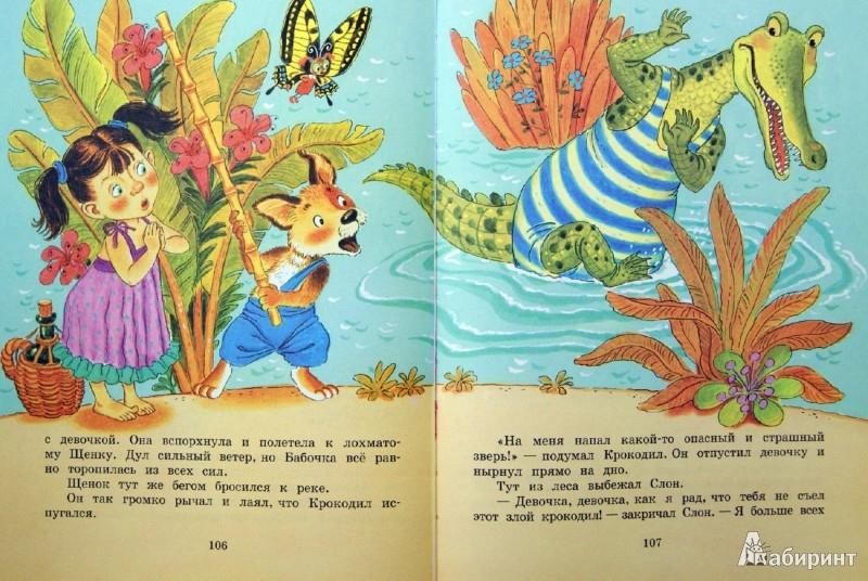 Иллюстрация 1 из 19 для Книга сказок для семейного чтения | Лабиринт - книги. Источник: Лабиринт