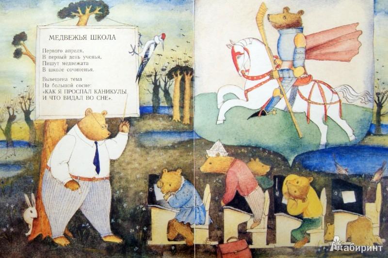 Иллюстрация 1 из 28 для Убежало молоко - Марина Бородицкая   Лабиринт - книги. Источник: Лабиринт