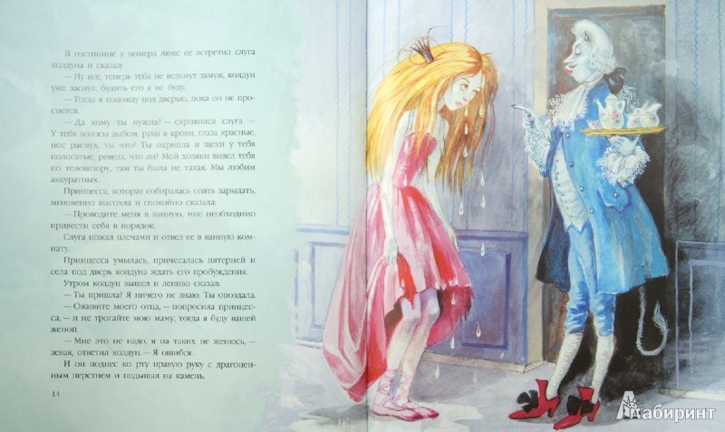 Иллюстрация 1 из 34 для Сны девочки - Людмила Петрушевская | Лабиринт - книги. Источник: Лабиринт