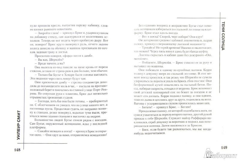 Иллюстрация 1 из 20 для Тени Солнца - Уилбур Смит | Лабиринт - книги. Источник: Лабиринт