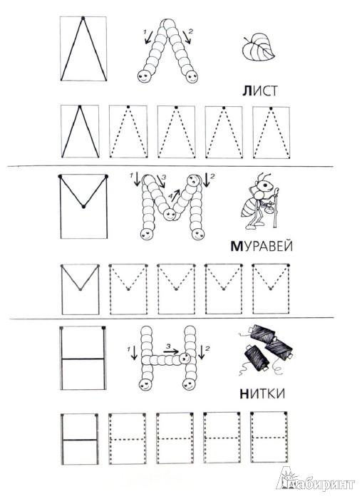 Иллюстрация 1 из 7 для Пишем буквы и цифры. Прописи с прозрачными страницами. 3-5 лет - Олеся Жукова   Лабиринт - книги. Источник: Лабиринт