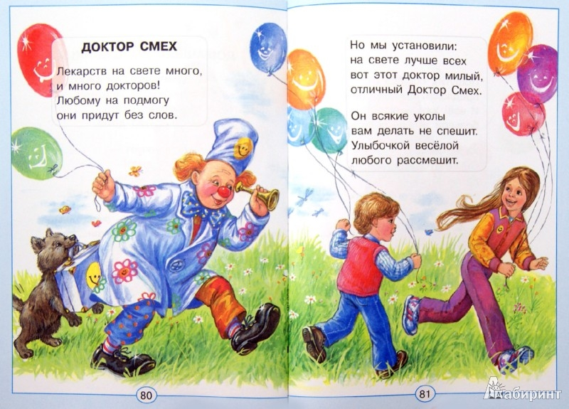 Иллюстрация 1 из 23 для Стихи детям обо всем на свете - Татьяна Бокова   Лабиринт - книги. Источник: Лабиринт