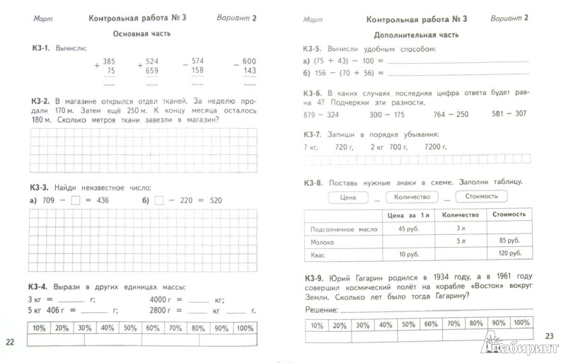 Контрольная работа по математике 3 класс башмаков