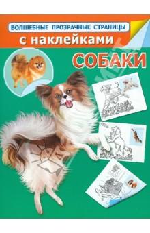 Собаки. Волшебные прозрачные страницы с наклейками