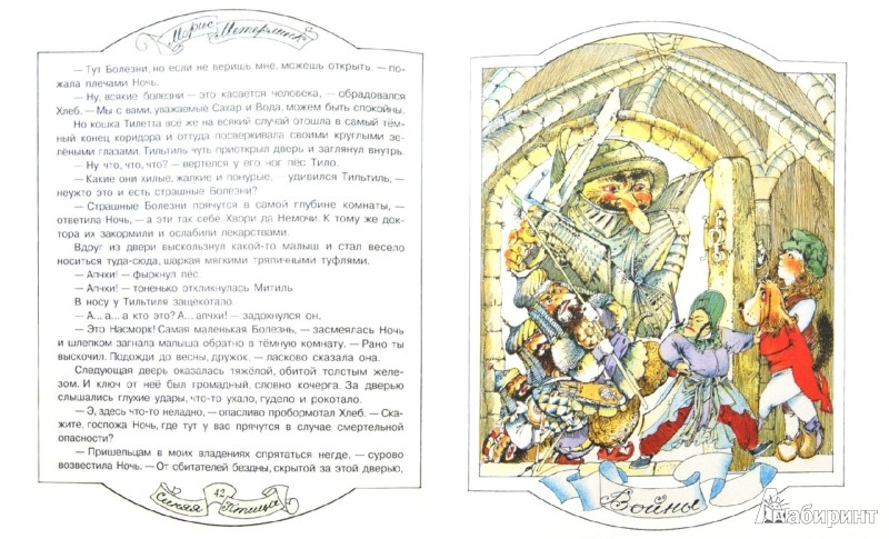 Иллюстрация 1 из 39 для Синяя птица - Морис Метерлинк | Лабиринт - книги. Источник: Лабиринт