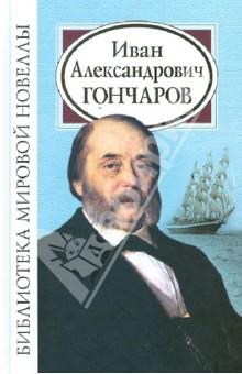 Иван Александрович Гончаров