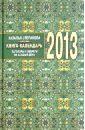 Степанова Наталья Ивановна Книга-календарь на 2013 г. Заговоры и обереги каждый день