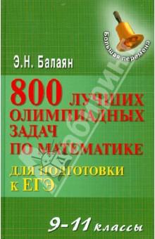 800 лучших олимпиадных задач по математике для подготовки к ЕГЭ. 9-11 классы