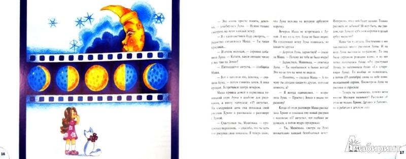 Иллюстрация 1 из 26 для Звездные сказки: моя самая первая книга по астрономии - Ефрем Левитан | Лабиринт - книги. Источник: Лабиринт