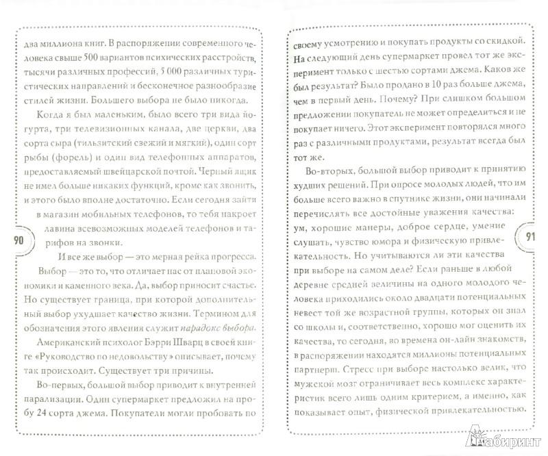Иллюстрация 1 из 14 для В капкане ментальных ловушек: попробуй жить по-другому - Рольф Добелли | Лабиринт - книги. Источник: Лабиринт